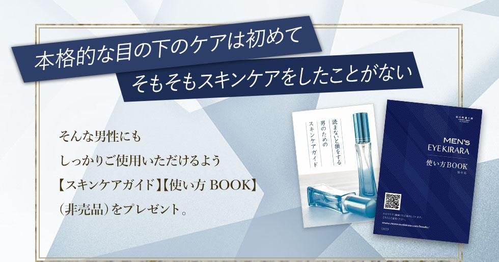 「スキンケアガイドブック」「使い方BOOK」をプレゼント